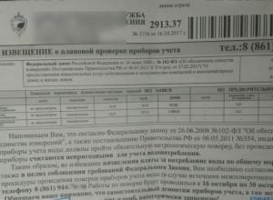 «Весна пришла»: «аферисты» со счетчиками активизировались в Краснодарском крае
