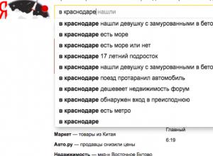 «Вход в преисподнюю и море» - что ищут в Краснодаре пользователи Яндекса