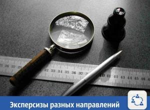 Помощь в проведении судебных экспертиз предлагают в Краснодаре
