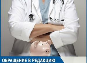 «Могу ли я без прописки в Краснодаре получить бесплатные медуслуги?», - обращение в редакцию