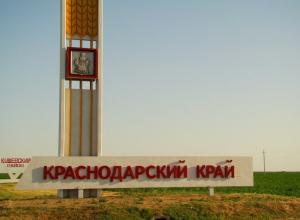 Почему и как 80 лет назад появился Краснодарский край?