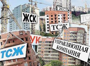Жители не будут платить управляющим компаниям Краснодарского края