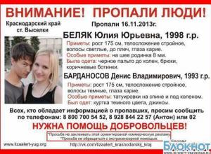 В Краснодарском крае пропала молодая пара