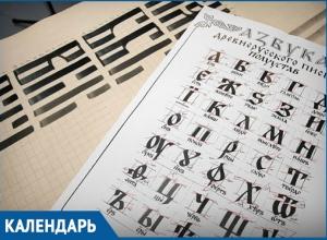 День славянской письменности и культуры отметят не только в России