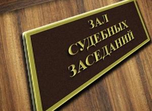 Подросток из Краснодарского края признан виновным в 13 преступлениях