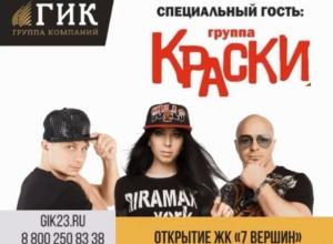 Выступление группы «Краски», развлечения для детей  и праздничный салют – чем запомнится открытие ЖК «7 ВЕРШИН» в Краснодаре