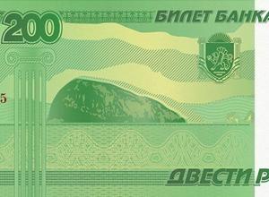 Как будет выглядеть 200-рублевая купюра, показали в Центральном Банке