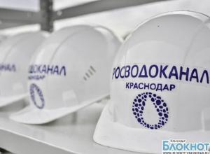 Краснодарский «Водоканал» незаконно завысил тариф на воду на 719 тысяч рублей