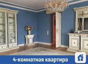 Роскошная 4-комнатная квартира продается в Краснодаре