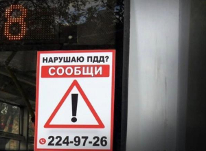 Краснодарцы смогут пожаловаться на нарушающих ПДД водителей городского транспорта