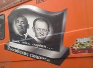 В Краснодаре «похоронили» Барака Обаму и Арсения Яценюка