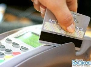 Краснодарский край в тройке должников по кредитным картам