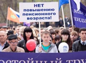 Независимые профсоюзы Краснодарского края пока не решились митинговать против повышения пенсионного возраста