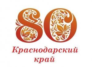 Как отпраздновать 80-летие края в Краснодаре