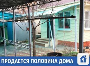 Часть дома продается на Фестивальном микрорайоне