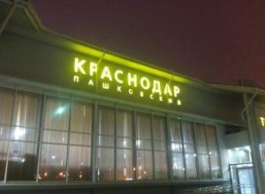 В аэропортах Краснодарского края будут отключения в «Час Земли»