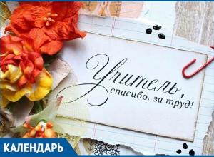 В 24 раз кубанцы отпразднуют День учителя