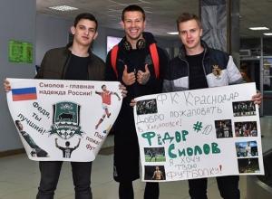 Ради футболки Смолова из «Краснодара» фанаты прибыли в хабаровский аэропорт  в 4 утра