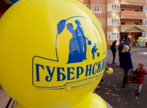 Добро пожаловать в «Губернский»: Более 700 краснодарских семей отметили новоселье