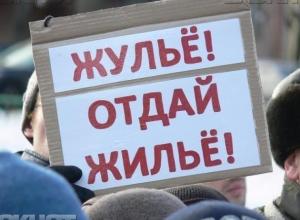 За спасение обманутых дольщиков будет «благодарить» администрация Краснодарского края
