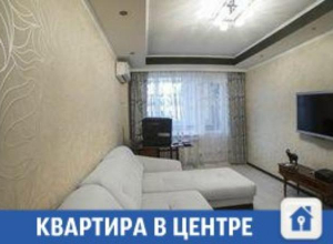 Квартиру с шикарным ремонтом продают в центре Краснодара