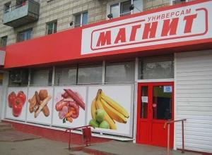 500 миллионов рублей получит компания «Магнита» по производству прокладок на Кубани
