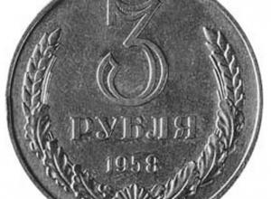 Банк России выпустит 3-рублевую монету для фестиваля в Сочи