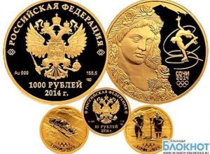 «Тысячную» олимпийскую монету Сочи-2014 коллекционер купил за 430 тысяч