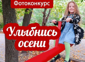 Фотоконкурс: улыбнись осени и выиграй призы