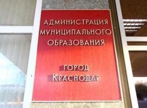 Два заместителя главы города Краснодара уволились по собственному желанию