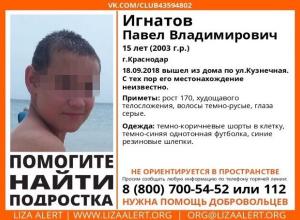 В Краснодаре пропал 15-летний подросток