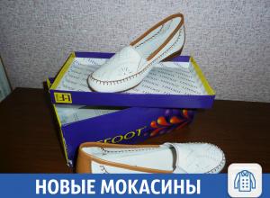 Новые кожаные мокасины можно приобрести в Краснодаре