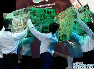 В Краснодаре проходит Бал журналистов