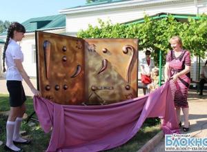 В Северском районе открыли первый в России памятник знакам препинания