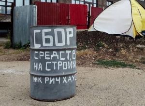 Дольщики «Рич Хаус» в Краснодаре начали собирать деньги на строительство ЖК
