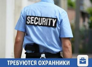 В Краснодаре требуются надежные охранники объектов