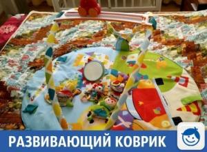 Детский коврик продается в Краснодаре