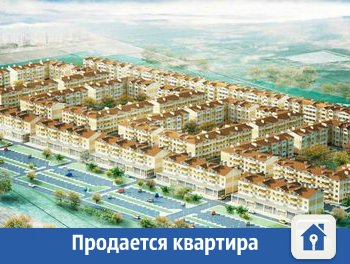 Продается квартира под Краснодаром
