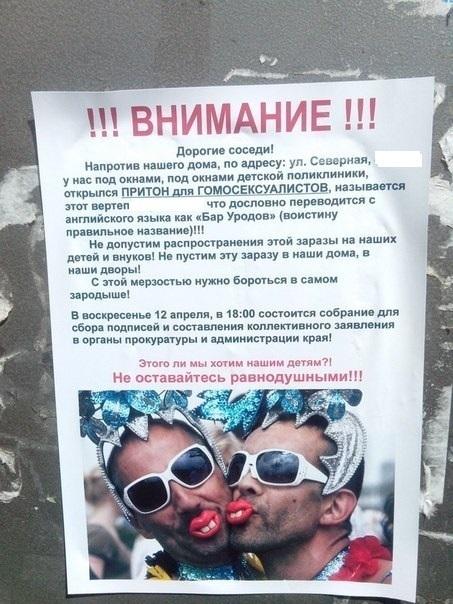гей форум краснодара