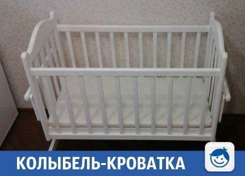 В Краснодаре продается кроватка для хорошего сна малыша