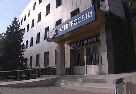 В Краснодаре на сотрудников «НЭСК-Электросети» возбудили уголовное дело