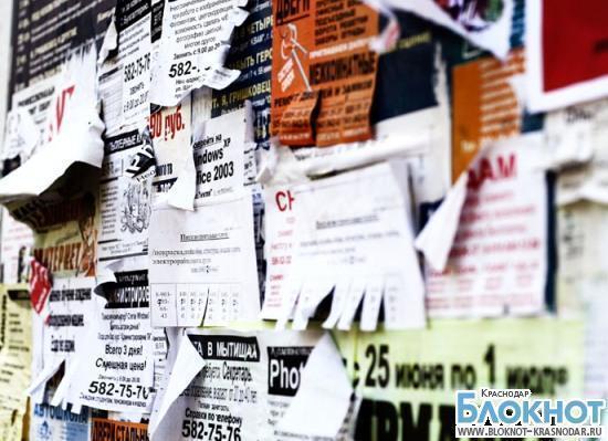 В Краснодаре введена карательная акция за незаконную расклейку объявлений