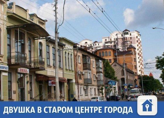 Двушка в старом центре недорого продается в Краснодаре