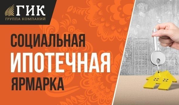 Ипотечная ярмарка в Краснодаре – почему стоит пойти?