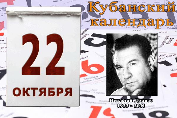 Календарь 22 октября