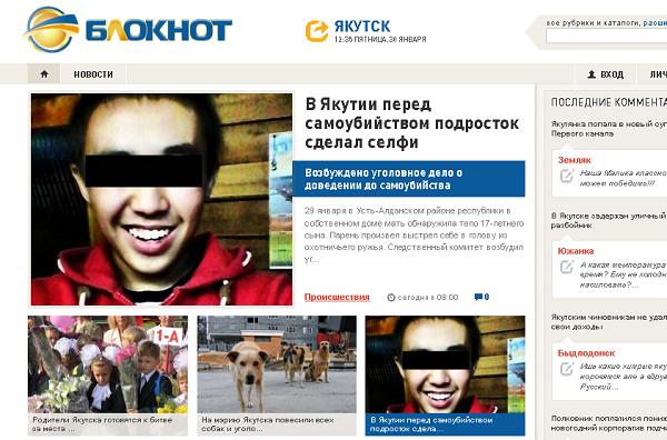 В России открылся 17-й филиал сети «Блокнот»