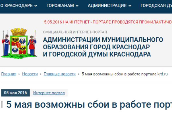Сайты администрации края и заксобрания дали сбой