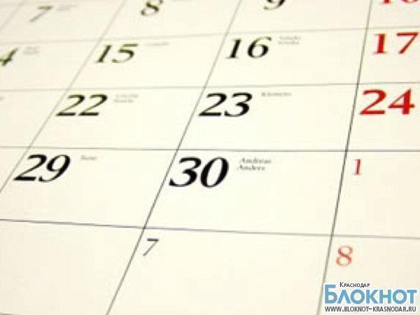 Краснодарцы 24 февраля отдыхать не будут