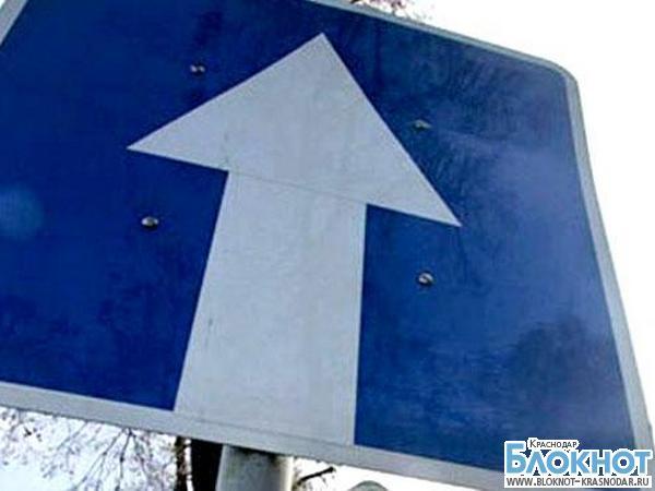 В Краснодаре по улице Клубной меняется схема движения