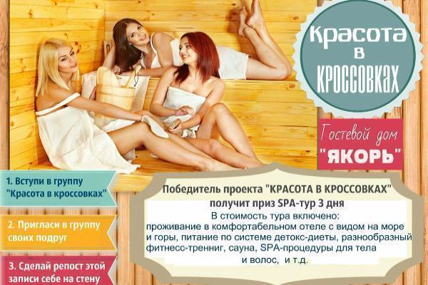 «Блокнот Краснодар» дарит трехдневный SPA-тур за репосты